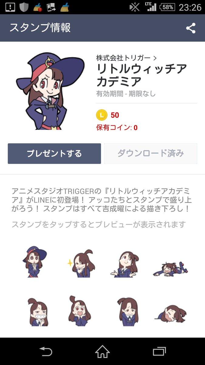 そう言えばですが、このスタンプ買いました。もっと宣伝してもいいんじゃってくらい可愛い。#LWA_jp