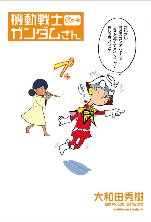「ガンダムさん」新刊で大和田秀樹と池田秀一が対談、ゲームとのコラボも