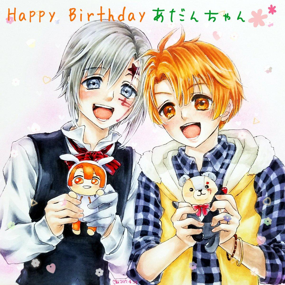 だんにゃー♡お誕生日おめでとう(*´˘`*)♡あだんちゃんとDグレもアイナナも一緒にすきすき出来てとっても嬉しい٩(*