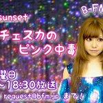 【ラジオ出演情報】B-jumpsunset『フランチェスカのピンク中毒』328回目の放送!■FM■79.1MHz■ON.
