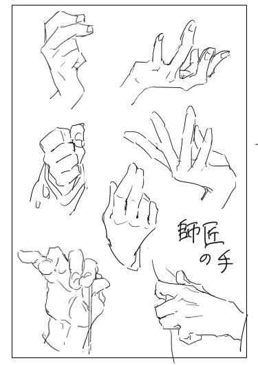 モブサイコのアニメの手が好きで模写してた。これは師匠の手詰め。個人的に一番右下がムリみが強い