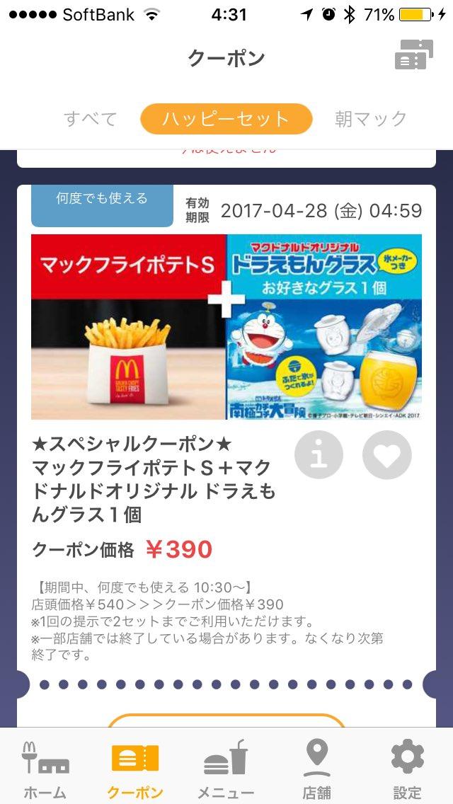 マクドナルドのドラえもんグラスがアプリのクーポンだとポテト付きで390円のお得状態になってる。普段使いに欲しい人は買い増