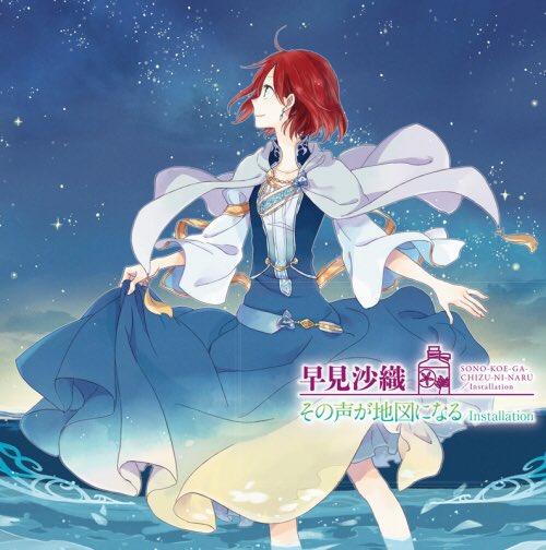 その声が地図になる早見沙織赤髪の白雪姫。2期OP曲。#あなたが好きな21世紀のアニメ主題歌#赤髪の白雪姫
