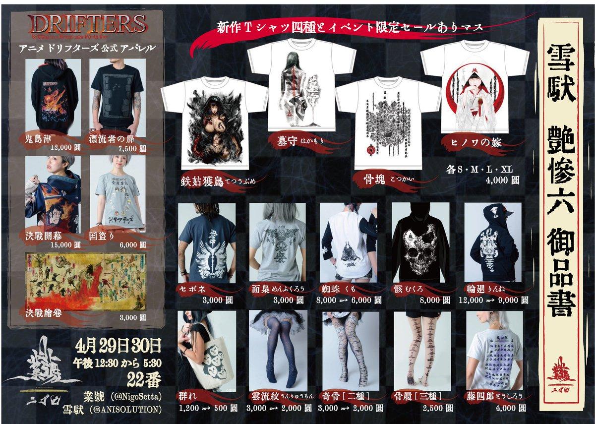 艶惨お品書きです!新作のTシャツの他にドリフターズのアパレルも持っていきますよ😃お楽しみに!!!!!!!!!#艶惨