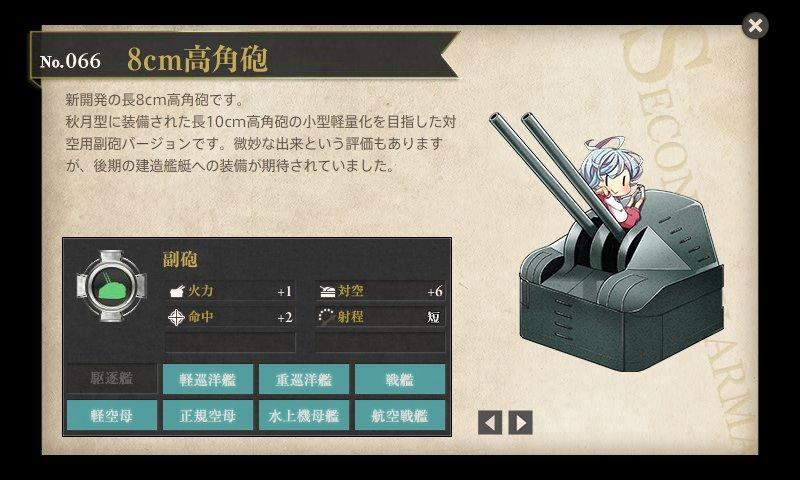 艦これは武器の説明までしっかりしてくれるから勉強になる!川内改秘書で燃10弾10銅30ボ10、10回くらい回したら8cm