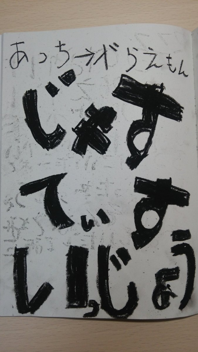 6才娘が入学2日目に学校で書いた自由帳がこれ。なぜサンシャイン池崎。右はドラえもんの歌。