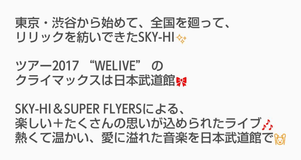 """5/3(水)SKY-HI """"WELIVE"""" 🌿@ 日本武道館e+では、先ほど12:00~✴当日引換受付✴チケット申し込み"""