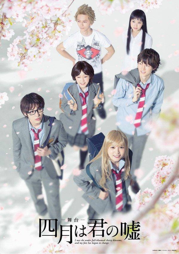 「四月は君の嘘」ビジュアル、桜舞い散る中に佇む安西慎太郎&松永有紗ら