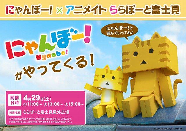 【4/29(土)開催!】ららぽーと富士見屋外広場に『にゃんぼー!』が遊びに来ます♪参加費無料でどなたでもご参加頂頂けます