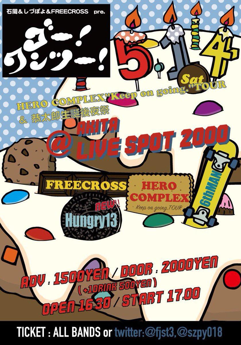 【近づいてまいりました🍜】5/14@秋田LIVESPOT2000石岡&しづぽよ&FREE CROSS p