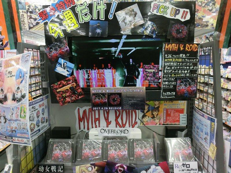 【好調好評発売中です♪】大好き過ぎて急きょコーナーを少し乗っ取っておりますMYTH & ROIDさんのアルバム「