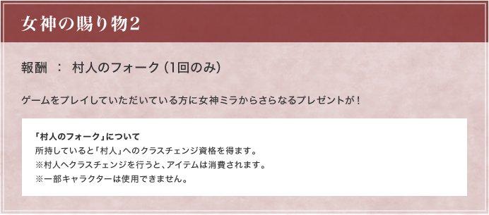 [任天堂HP]『ファイアーエムブレム Echoes もうひとりの英雄王』のページを更新しました。本日配信開始の無料追加コ