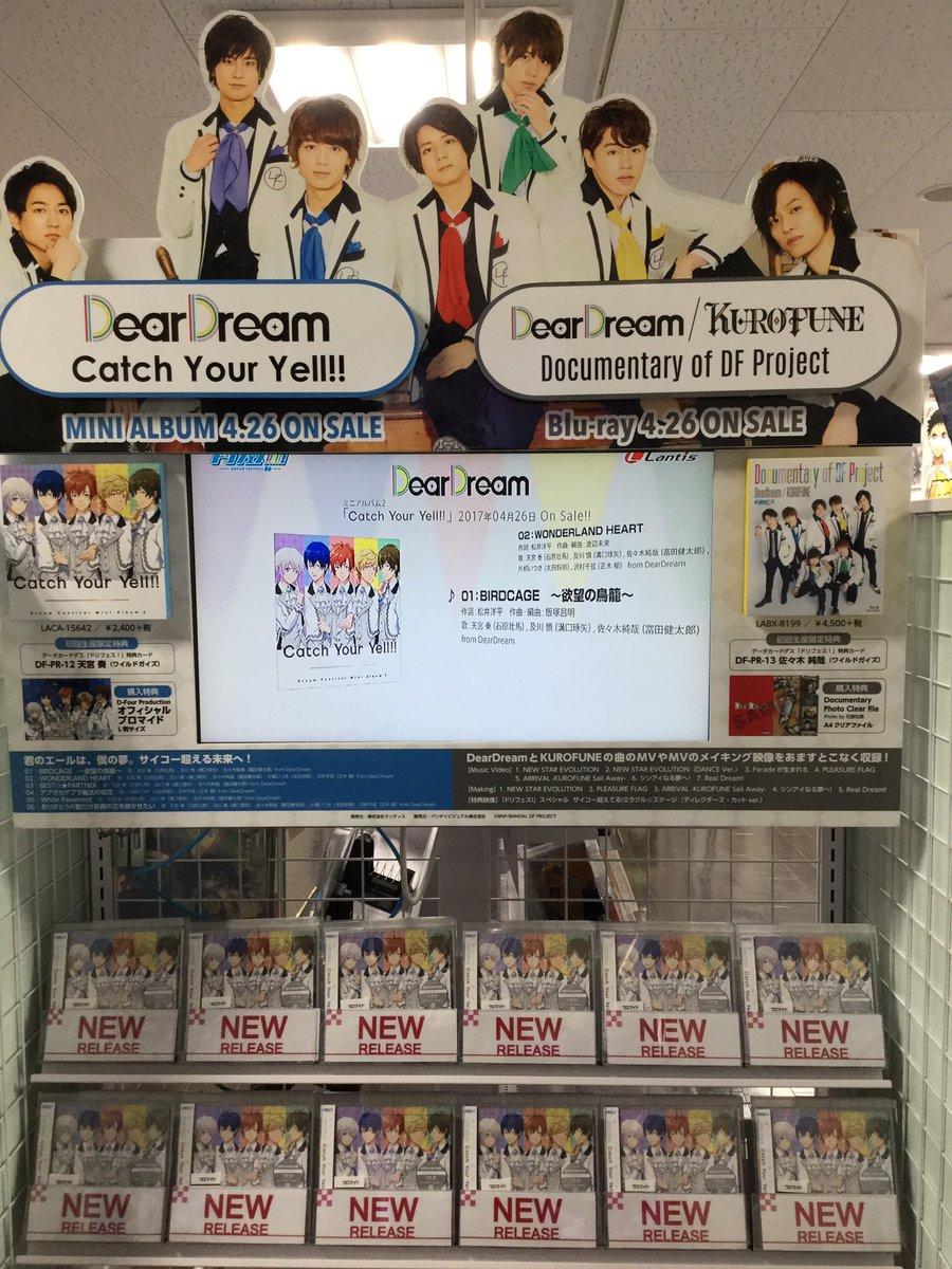 【AV商品情報】【アルバム】ドリフェス! ミニアルバム2 DearDream/Catch Your Yell!! 4Fに