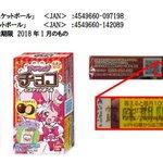 バンダイのチョコビスケットにゴム片混入 「仮面ライダー」「プリキュア」回収呼びかけ - J-CASTニュース