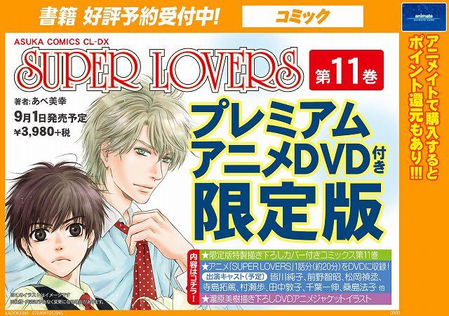 【書籍予約情報】『SUPER LOVERS第11巻 プレミアムアニメDVD付き限定版』9/1発売予定!!早くも新巻情報が