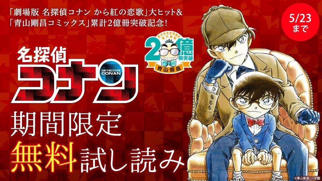 #コナン や #まじっく快斗 の #青山剛昌先生の累計コミックスが2億冊突破したことで今話題です!この突破記念として、コ