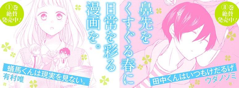 【ガンガンONLINE】更新日です☆ 「田中くんはいつもけだるげ」など漫画9作品と、小説1作品を更新しました!  #ガン