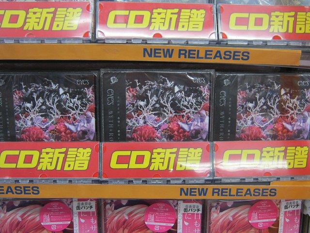 【CD新譜情報】MYTH&ROID 1stアルバム「eYe's」好評発売中シズ!オーバーロード、幼女戦記など多数