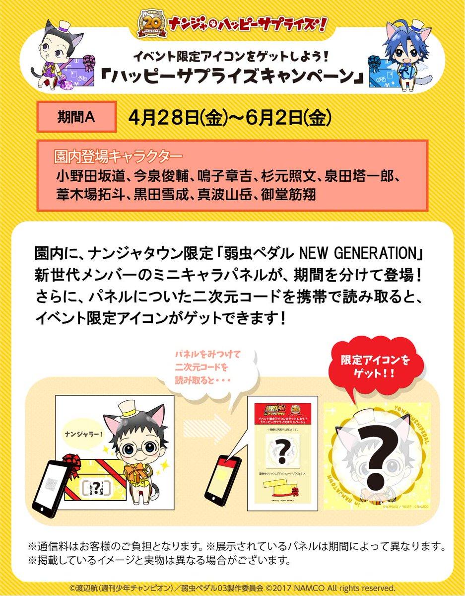 いよいよ明日4月28日(金)から「弱虫ペダル NEW GENERATION in ナンジャタウン」のイベントがスタート!