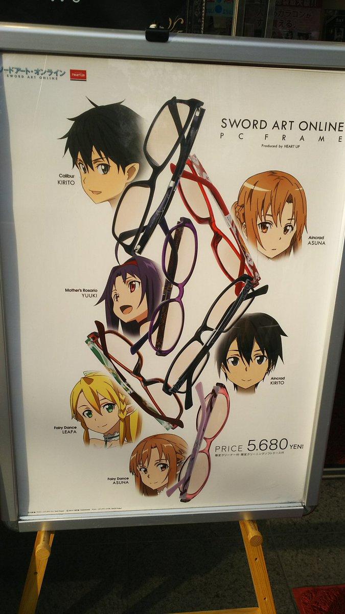 SAOメガネ欲しいかもパンフ貰おうと思ったけどもうなかった#SAO #sao_anime