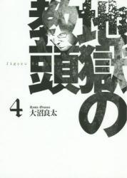 【新刊コミックス入荷情報】スクウェア・エニックス大沼良太先生『地獄の教頭 4』岩原裕二先生『Dimension W  1