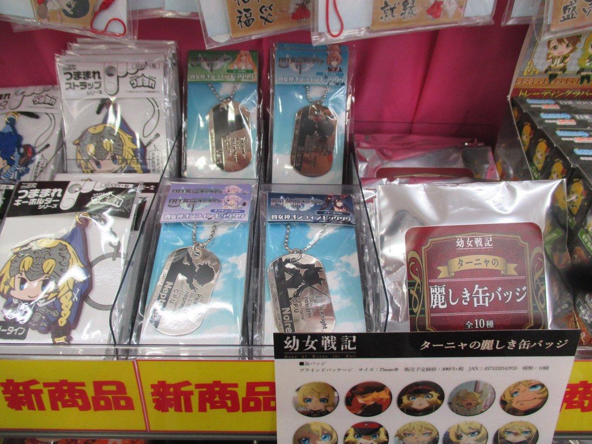 【グッズ入荷】「#四女神オンライン」より新商品のドッグタグ(全4種)は本日発売!店頭分は僅かですが新商品コーナーにて販売
