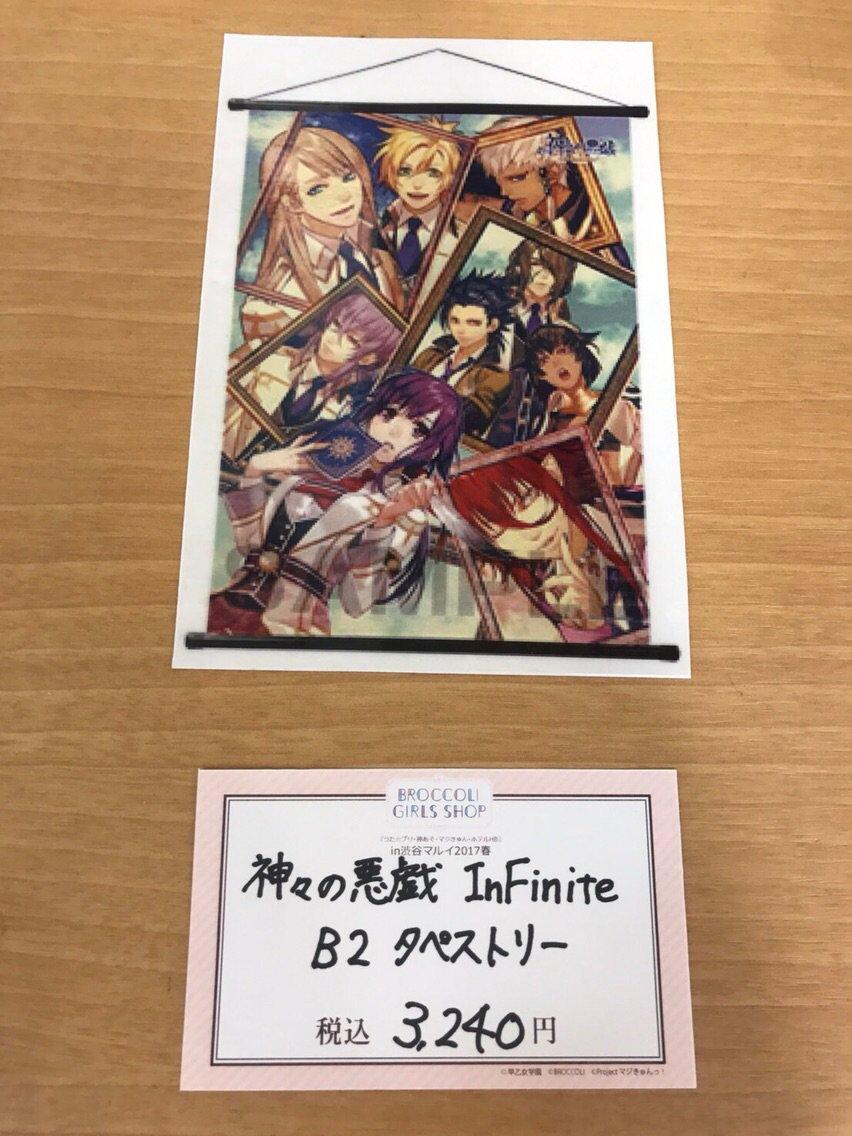 【ブロッコリーガールズショップ in渋谷マルイ】入荷情報!「神々の悪戯」B2タペストリーが入荷しました。イベント詳細はこ