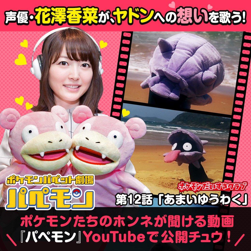 声優・花澤香菜さんが歌う、パペモン特別篇「あまいゆうわく」公開! ヤドンのしっぽをかじりたいシェルダーの想いを歌った、初