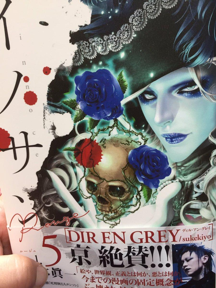 今日買った新刊。!遠藤ミドリさんの「繰繰れ!コックリさん」12巻と坂本眞一さんの「イノサン-Rouge-」5巻。コックリ