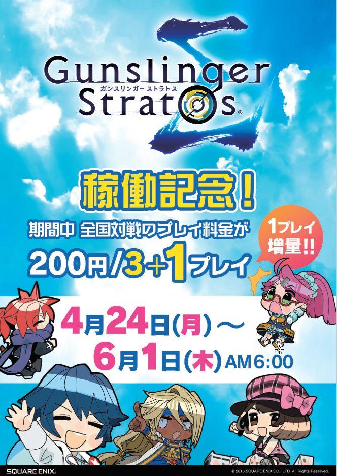 『ガンスリンガー ストラトスΣ』の稼働を記念して、現在全国対戦が200円で4戦遊べます!まだ遊んでない人は、このお得な期
