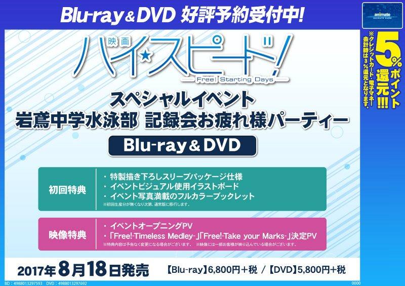 【BD&DVD予約情報】8/18発売『「映画 ハイ☆スピード!‐Free! Starting Days‐」スペシャルイベ