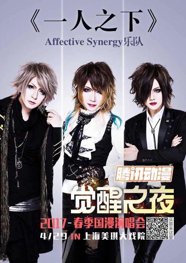 <Affective Synergy上海初上陸>4/29 (土) 美琪大戏院アニメ「一人之下 the out