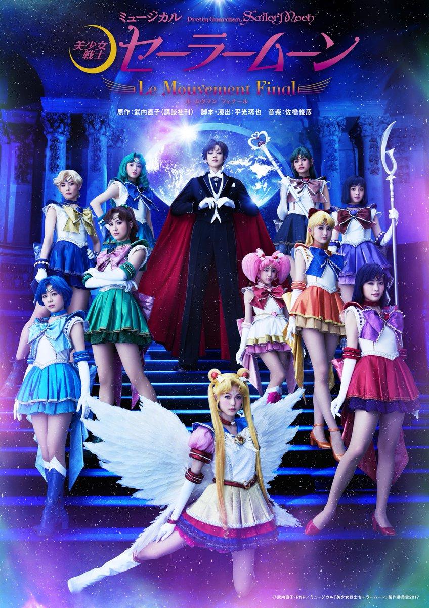 【更新】ミュージカル「美少女戦士セーラームーン」-Le Mouvement Final-メインビジュアル公開!登場キャラ