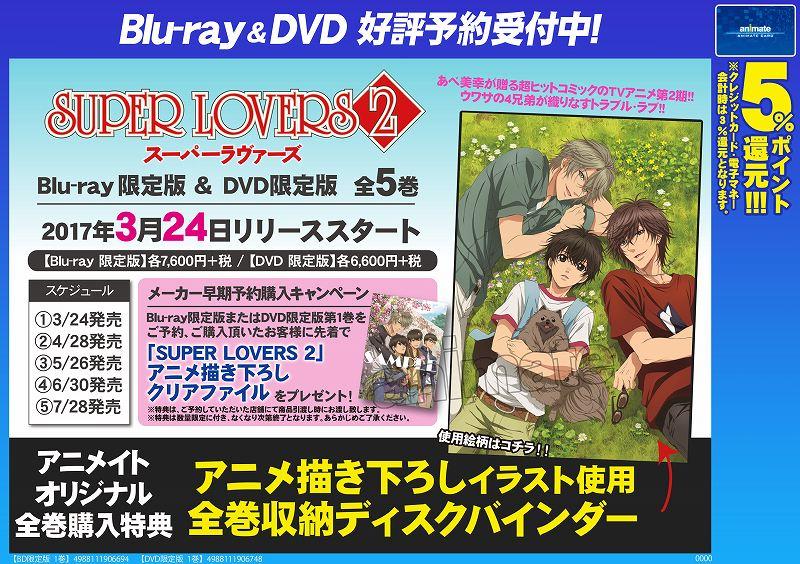 【新譜情報】本日入荷!「DVD BD/SUPER LOVERS 2」好評発売中☆全巻購入特典として「ディスクバインダ