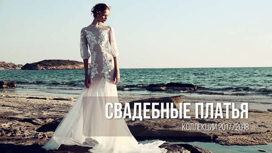 Красивые свадебные платья 2017-2018