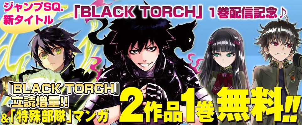 2冊無料![終わりのセラフ 1/双星の陰陽師 1]が期間限定で無料中!『BLACK TORCH』立読増量!!詳しくはコチ