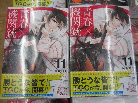【本日入荷!】「青春×機関銃 11巻」が発売カツ~!特典は複製ミニ色紙☆7月27日発売予定の12巻アニメイト限定セットの