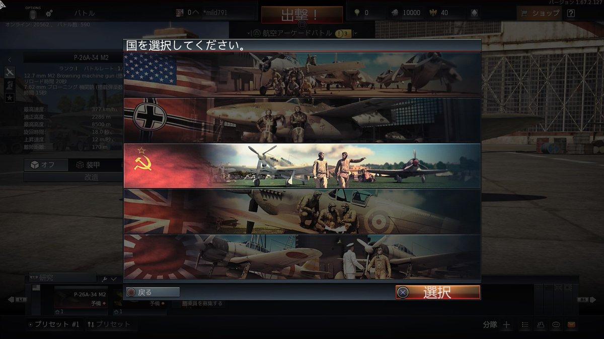 ソビエト連邦が選択画面中央とは…いいゲームだ!そしてチャイカ…カッケェ~!!