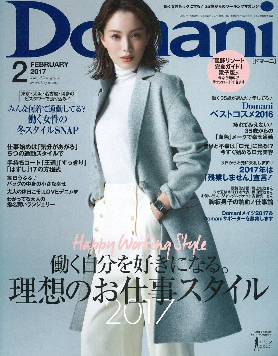 The #CamondoCase in Japan's Domani Magazine  #TimelessChic & #PerfectProportions by #Goyard  #EleganceisanAttitude https://t.co/W8OD1iMH0l
