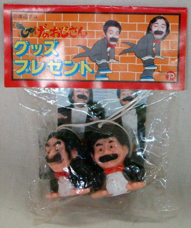ドリフターズ ひげのおじさん グッズプレゼント 指人形2体セット 5,400円(税込)こちらから通販もご利用いただけます