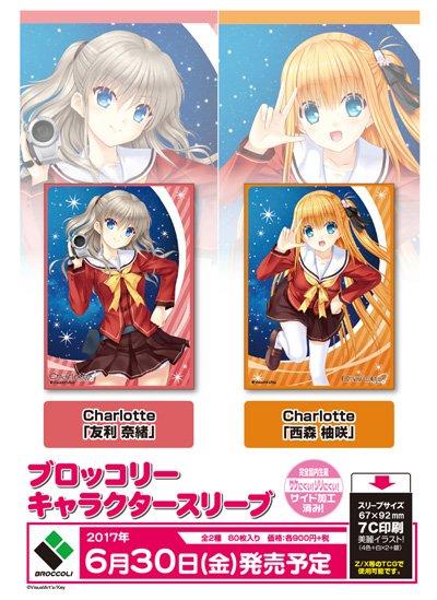 まずはこちら!人気作品「Charlotte」がブロッコリーキャラクタースリーブから登場!「友利 奈緒」と「西森 柚咲」の