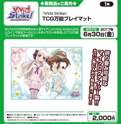 おなじく人気TVアニメ「ViVid Strike!」より、フーカとリンネの二人の可愛らしい姿が描かれたTCG万能プレイマ