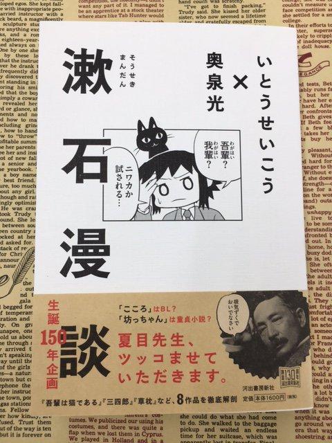 \本日入荷/いとうせいこう、奥泉光『漱石漫談』河出書房新社が入荷しました。『こころ』はBL? 『坊っちゃん』は童貞小説?