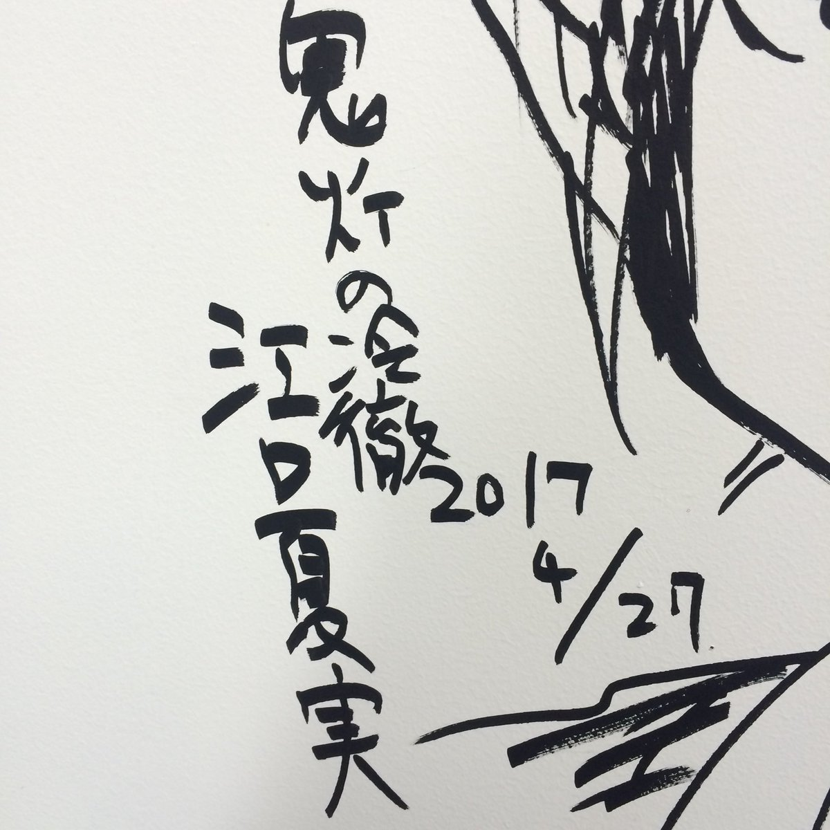 【鬼灯の冷徹 ミニ原画展】6日目速報!江口先生にご来場いただきました!ブックマーク浅草橋名物のキャンバスウォールにサイン