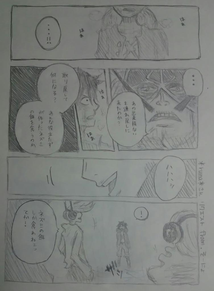 リクのルフィとジェルマの漫画です!字は気にしないでくれたら嬉しいっ#ワンピース  #onepiece  #ルフィ#ワンピ