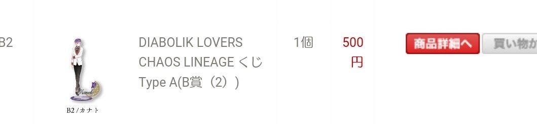 DIABOLIK LOVERS/CHAOS LINEAGE/ケイオスリネージュ/CLくじ(譲)B賞カナト、CL缶バッジシ