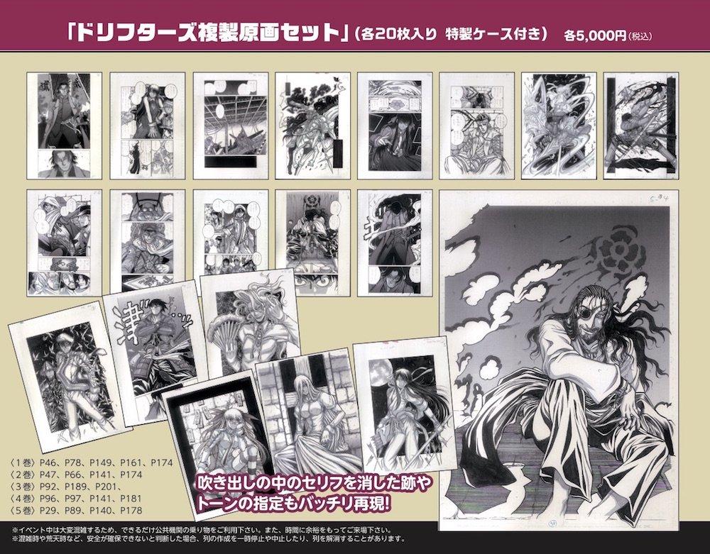 【Character 1 2017 グッズ情報】◆『ドリフターズ』複製原画セット 第2段 ¥5000◆20枚セット・特製