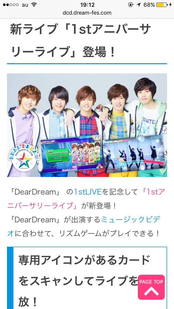 新ライブ「1stアニバーサリーライブ」登場! - カード|データカードダス ドリフェス! 公式サイト