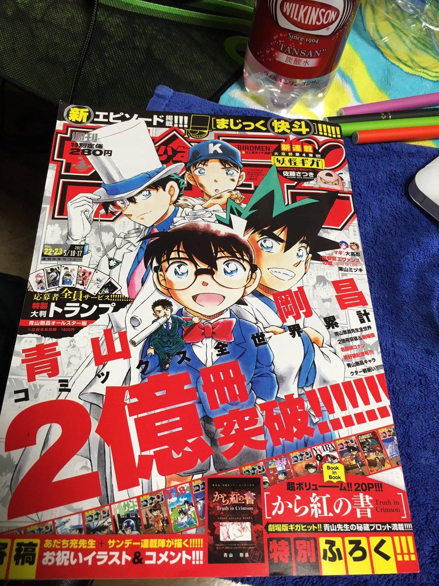 まじっく快斗を読むためだけに初めて週刊誌買った!!!きゃぁー快斗様ぁああ!!!!#まじっく快斗