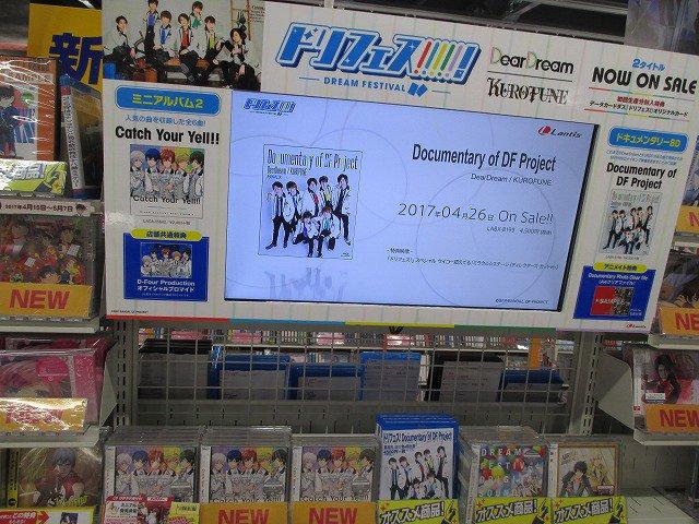 【CD/BD入荷情報】ドリフェス!ミニアルバム2 DearDream/Catch Your Yell!!&Documen